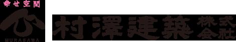 静岡県森町|リフォーム・古民家再生なら村澤建築株式会社